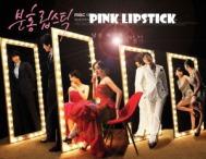 Pink Lipstick Drama Korea Terbaru | Sinopsis Pink Lipstick | Para Pemain Pink Lipstick